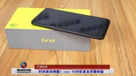 时尚美拍神器! ivvi V3手机首发开箱体验