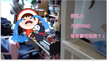 [UgU]四平的猪圈参观,香港月租5000的房间 我这叫乱中有序😊