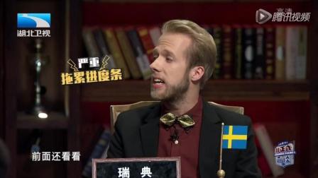 非正式会谈: 观众最喜欢的慢吞吞的瑞典小哥张维来啦