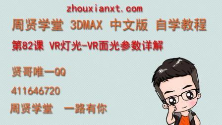 3DMAX自学教程人人都能学3D 82-VR灯光 VR面光详解