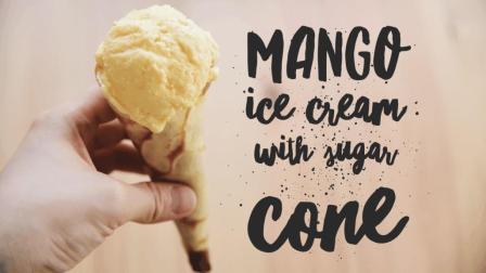 媲美某根达斯的芒果冰淇淋蛋筒, 巧用平底锅冰箱做甜点