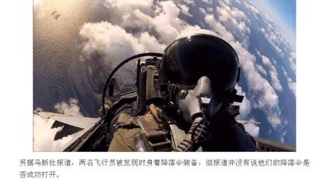 马来西亚空军飞机失联, 飞行员已证实遇难