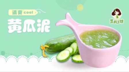 6个月宝宝辅食: 清爽黄瓜泥, 一口尝尽夏天的凉爽滋味!
