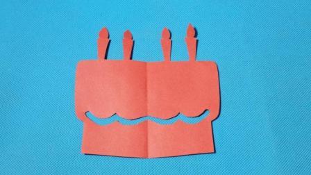 剪纸小课堂408: 生日蛋糕 剪纸教程大全 儿童亲子手工DIY教学 简单剪纸艺术 折纸王子