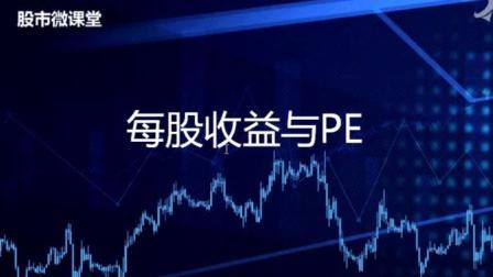 第九集每股收益与PE