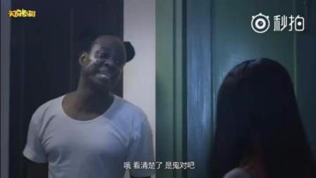 2017泰国恐怖喜剧电影《奶奶》片段, 当女鬼碰到非洲黑人时