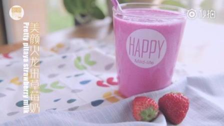 水果这样吃能瘦, 5款越喝越瘦的健康果汁, 香蕉燕麦牛奶、火龙果草莓酸奶、胡萝卜橙汁