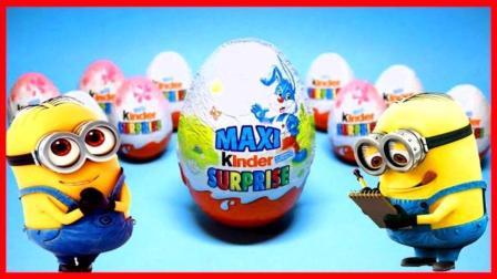 粉红猪爸爸 一起来拆奇趣蛋玩具 小黄人奇趣蛋