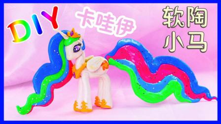 小马宝利软陶制作 彩虹小马培乐多彩泥玩具游戏 252