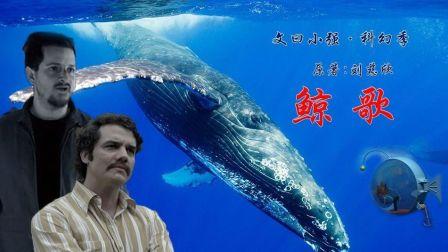 """【文曰小强】5分钟速读刘慈欣1999年""""将鲸鱼改造成潜艇""""的科幻作品《鲸歌》"""
