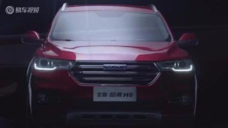 新一代哈弗H6全新设计 红蓝标区分彻底