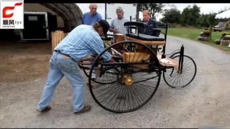 奔驰1886年造的汽车, 100多年了还能启动, 开着挺爽