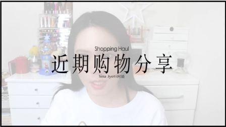 近期购物分享