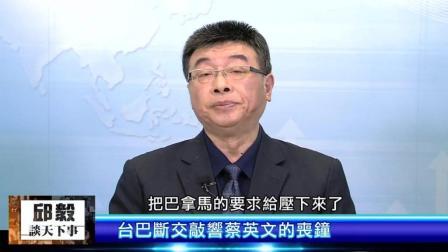 邱毅谈天下事 第36集 台巴断交对台湾影响有多大, 直接吗蔡英文是猪