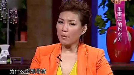 朱雨辰的N次方 爆料赵宝刚导演演戏糗事