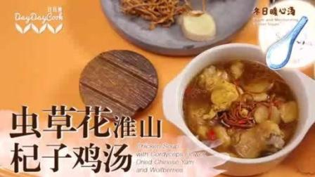 虫草花淮山杞子鸡汤, 养生温补之佳品!