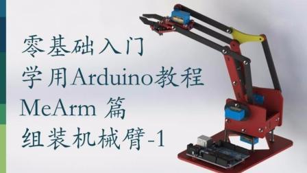 零基础入门学用Arduino教程(MeArm 篇) –9 组装机械臂-1
