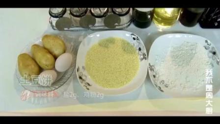 简易土豆饼的做法, 简易土豆饼怎么做好吃, 简易土豆饼的家常做法