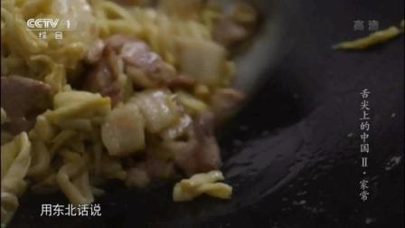 《舌尖上的中国》虾子焖茭白、蒲笋烧肉、蒲菜涨蛋、奶汤蒲菜