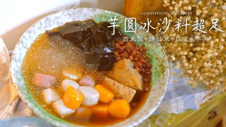 只要一想到就清凉一夏的甜品, 红豆芋圆烧仙草, 重点料超足