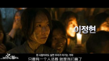 李贞贤最新韩国电影《军舰岛》主预告片