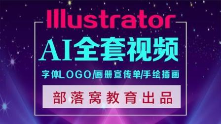 Illustrator案例视频教程: AI杂志排版视频
