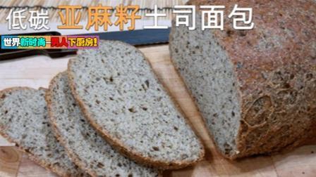 私房美食-低碳亚麻籽吐司面包!