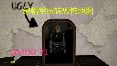 【GMOD】《恐怖解密地图》Horrormeen-尸变小镇p1