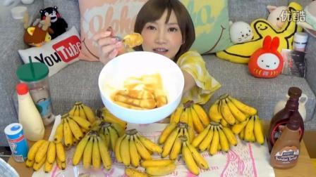 日本美女大胃王木下佑哗养不起系列之香蕉137根+五种调味品和一杯饮料篇
