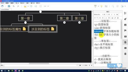 html5基础第一课: HTML5基础#墨枫网页制作教程