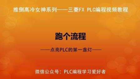A004.三菱FX3U PLC视频教程 PLC编程学习 第一个PLC程序的编写需要注意哪些?