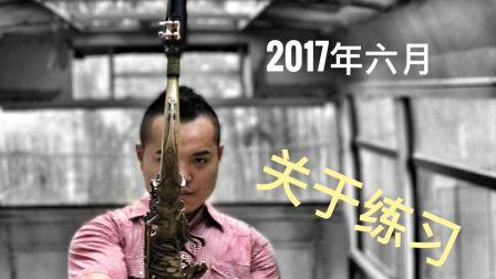 『王威爵士萨克斯』2017年6月 关于练习