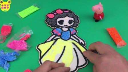 小猪佩奇雪花泥制作白雪公主贴画 珍珠彩泥玩具