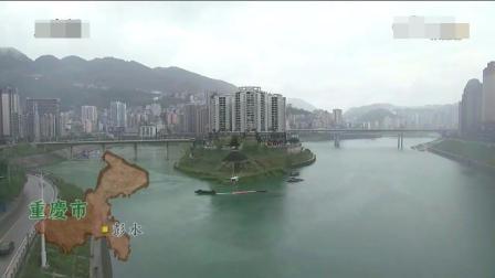 台湾节目, 走进重庆市彭水郁山古镇