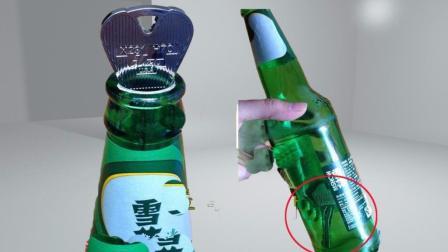 魔术揭秘: 钥匙穿进啤酒瓶, 瓶子完好无损! 原来这么简单