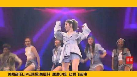 萧亚轩能跳能唱 这功底不服不行 这次带来《潇洒小姐》《让爱飞起来》