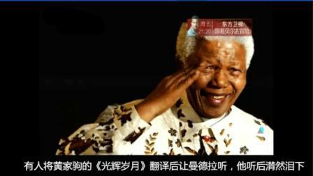 黄家驹的《光辉岁月》有多走心? 前南非总统曼德拉听后潸然泪下