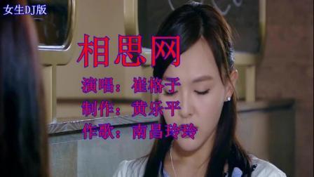 相思网 - 崔子格、徐誉滕