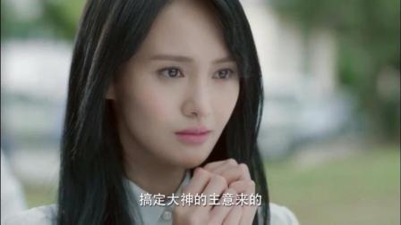 《微微一笑很倾城》郑爽本想厚脸皮追杨洋, 杨洋两下把她搞定!