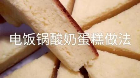 电饭锅做酸奶蛋糕
