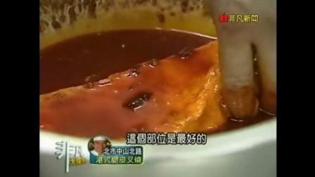 广东脆皮叉烧