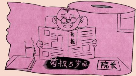搞笑动画评医患关系: 别把最该说真话的职业逼得说假话