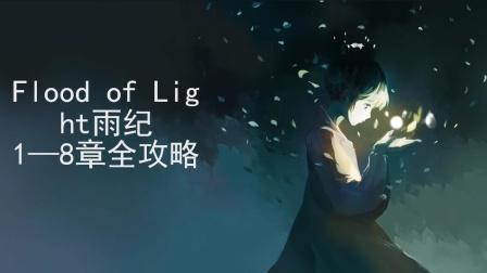 Flood of Light雨纪全攻略(1—8)章附加关卡