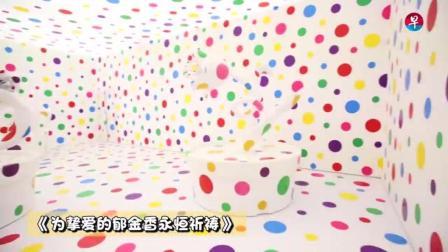 日本精神病医院走出的艺术家草间弥生作品《波点女王》 美翻了