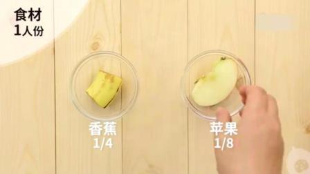 香蕉苹果泥, 做给宝宝的营养辅食