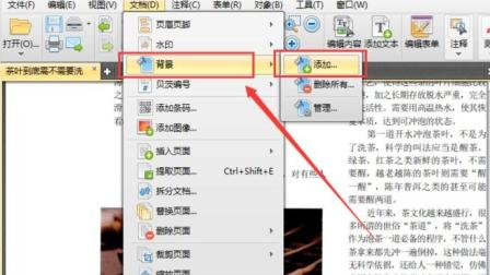 PDF文件怎么修改 能修改PDF文件的软件-迅捷PDF编辑器