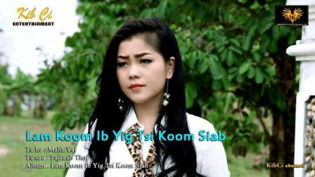 Mas Lis Yaj2017苗族歌曲-Lam Koom Ib Yig Tsis Koom Siab