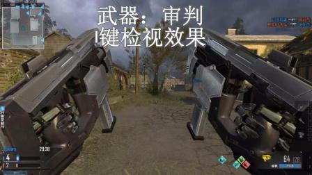 新武器I键检查武器效果 CODOL