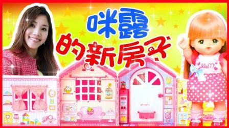 米露宝宝的房子玩具拆箱 亲子手工玩具组装贴纸视频 259