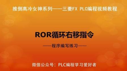 B029.三菱FX-3U ROR循环右移指令程序编写练习 PLC编程视频教程